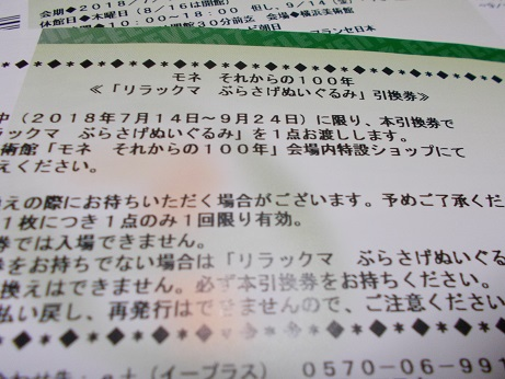 2018.5.02-ticket2.jpg